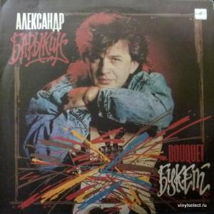 Александр Барыкин - Букет