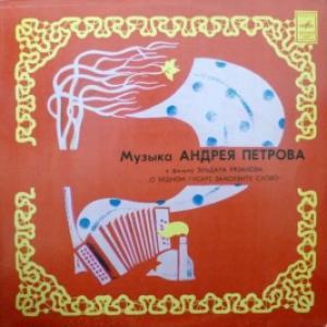 Андрей Петров - Музыка К Фильму Эльдара Рязанова