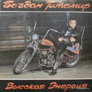 Богдан Титомир (ex-Car-Man) - Высокая Энергия