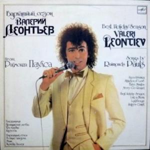 Валерий Леонтьев - Бархатный Сезон