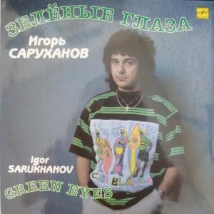 Игорь Саруханов - Зелёные Глаза (Red Label)