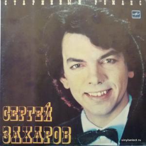 Сергей Захаров - Старинный Романс
