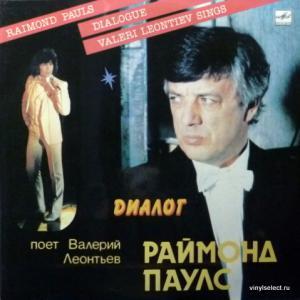 Валерий Леонтьев - Диалог - Песни Раймонда Паулса