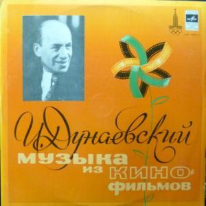 Исаак Дунаевский - Музыка Из Кинофильмов  (Yellow Vinyl)