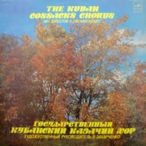 Государственный Кубанский Казачий Хор - Народные Песни и Песни Советских Композиторов