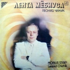 Леонид Чижик - Лента Мёбиуса