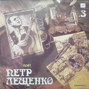 Петр Лещенко (Peter Leshtchenko) - Поет Петр Лещенко (3)
