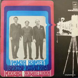 Роман Карцев, Виктор Ильченко, Михаил Жванецкий -  Роман Карцев, Виктор Ильченко / Михаил Жванецкий