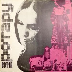 София Ротару (Sofia Rotaru) - София Ротару