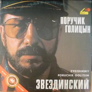 Михаил Звездинский - Поручик Голицын