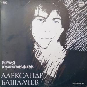 Александр Башлачев - Время Колокольчиков