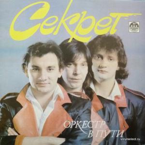 Секрет - Оркестр В Пути