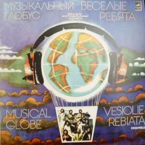 Весёлые Ребята - Музыкальный Глобус