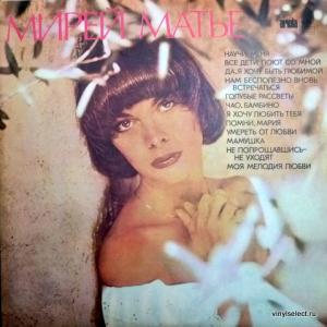 Mireille Mathieu - Мирей Матье