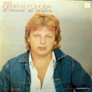 Юрий Антонов - От Печали До Радости
