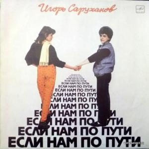 Игорь Саруханов - Если Нам По Пути