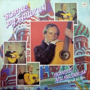 Борис Рубашкин (Boris Rubaschkin) - Борис Рубашкин В Москве