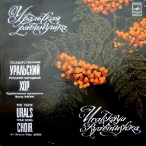 Государственный Уральский Русский Народный Хор - Уральская Рябинушка