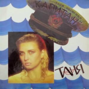Татьяна Овсиенко (ex-Мираж) - Капитан