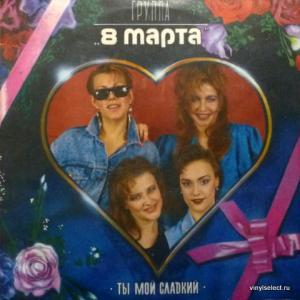 8 Марта - Ты Мой Сладкий