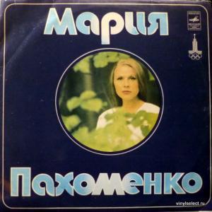 Мария Пахоменко - Мария Пахоменко