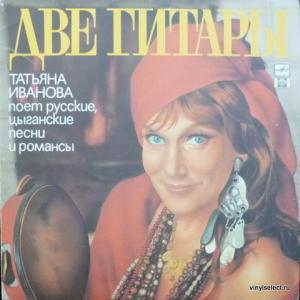 Tatjana Iwanow (Татьяна Иванова) - Две Гитары