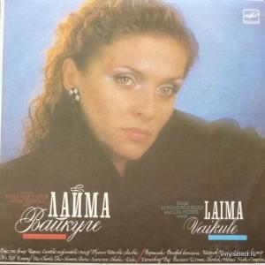 Лайма Вайкуле (Laima Vaikule) - Лайма Вайкуле