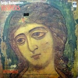 Сергей Рахманинов (Sergei Rachmaninoff) - Всенощное Бдение / Vespers (Export Edition)