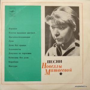 Новелла Матвеева - Песни