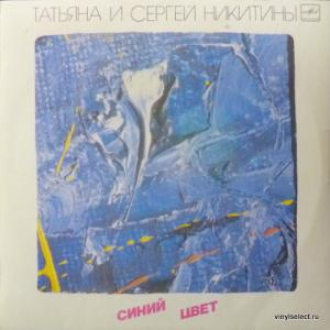 Татьяна и Сергей Никитины - Синий Цвет