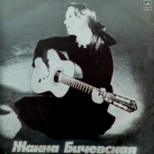 Жанна Бичевская (Jeanne Bichevskaya) - Жанна Бичевская (Русские Народные Песни)