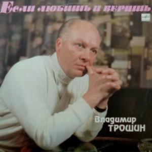 Владимир Трошин - Если Любишь И Веришь