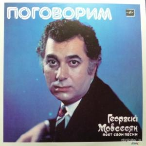 Георгий Мовсесян - Поговорим