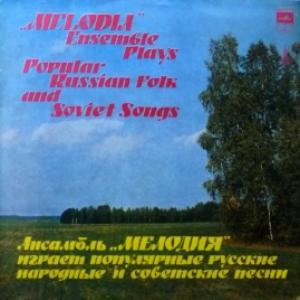 Мелодия - Популярные Русские Народные И Советские Песни