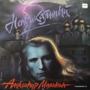 Александр Малинин - Неприкаянный (Ltd.)