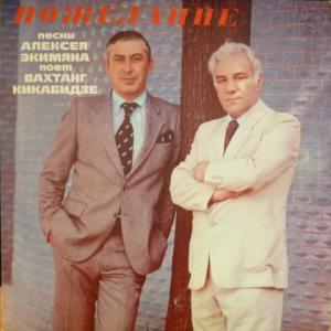 Вахтанг Кикабидзе - Пожелание