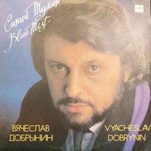 Вячеслав Добрынин - Синий Туман