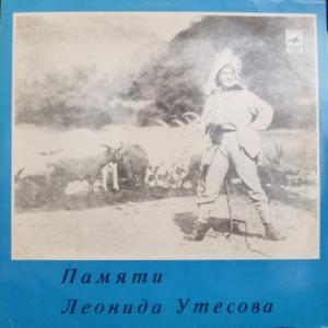 Леонид Утесов - Памяти Леонида Утесова 2: От Всего Сердца