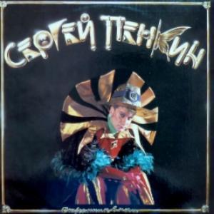 Сергей Пенкин - Странник В Ночи