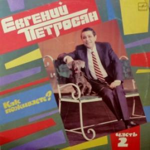 Евгений Петросян - Как Поживаете? Часть 2