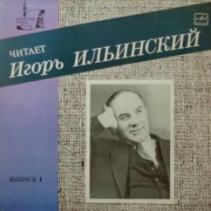 Игорь Ильинский - Читает Игорь Ильинский, Выпуск 1