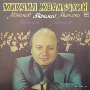 Михаил Жванецкий - Монологи