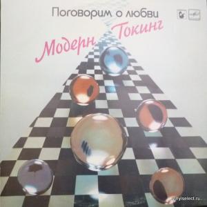 Modern Talking - Поговорим О Любви