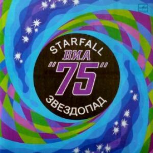 ВИА 75 - Звездопад