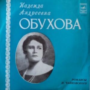 Надежда Обухова - Романсы П. Чайковского