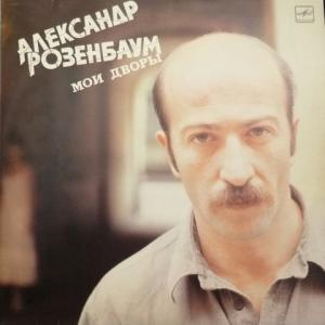Александр Розенбаум - Мои Дворы