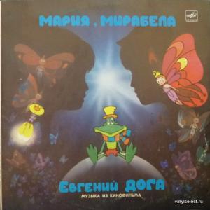 Евгений Дога (Yevgeni Doga) - Музыка Из Кинофильма Мария, Мирабела (*Autographed)