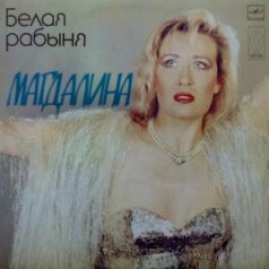Магдалина - Белая Рабыня