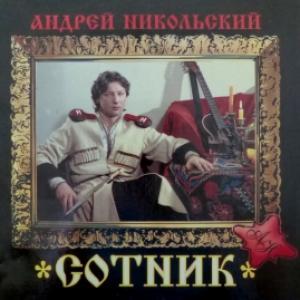 Андрей Никольский - Сотник