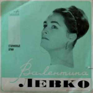 Валентина Левко (Valentina Levko) - Старинные Арии XVII-XVIII Веков